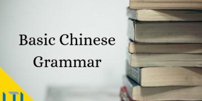 5 Основных правил китайской грамматики. Часть 1