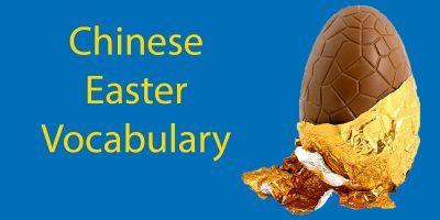 Пасха на китайском — Словарные карточки и полное руководство от LTL