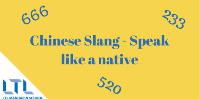 Китайский сленг: говорите как местные. Интернет-сленг.
