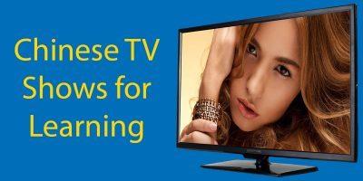 5 китайских телешоу для практики китайского языка