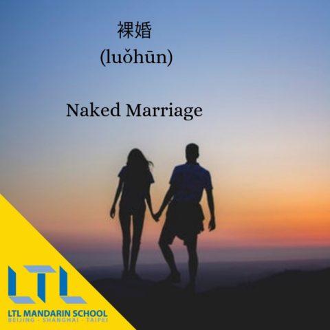 голый брак