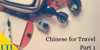 Китайский язык для путешествий. Часть 1. Самые необходимые фразы для путешествий в Китае.