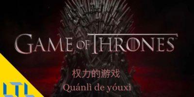 Игра престолов на китайском