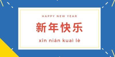 Как сказать «С Новым годом» по-китайски?