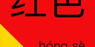 Цвета на китайском и их значения в китайской культуре
