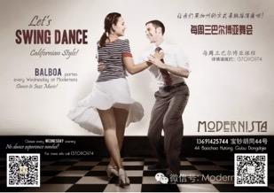 Танцы в Пекине